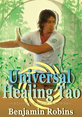 Universal Healing Tao Workshop: Iron Shirt Chi Kung